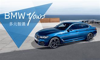 全新BMW Yours多元智选专案  量身打造多元弹性购车方案