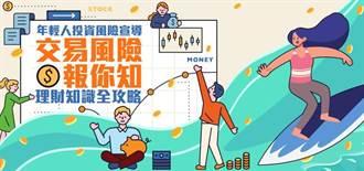證交所理財知識網全新升級 宣導投資風險