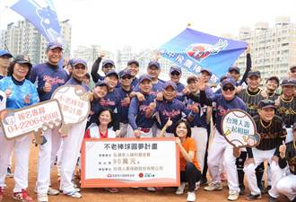 台灣人壽攜手弘道基金會 推廣不老棒球