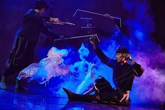 不一樣的偶戲 歌劇院《穿越真實的邊界》打造迷人怪物世界