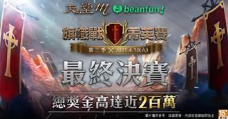 《天堂M》冰友盃賽事「旗幟戰菁英賽」第三季決賽4月10日開打