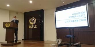 法務部公布翁茂鍾案第2波行政調查 11名檢調違失