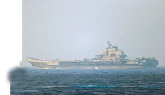 遼寧艦經台灣 中美航母或南海相遇