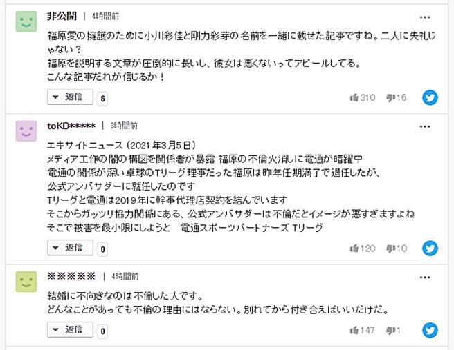 日本網友批評報導洗白福原愛失敗。(圖/翻攝自日本雅虎)