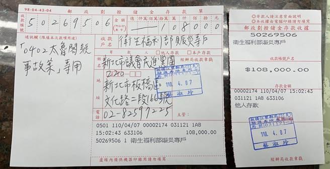 援助太魯閣受害者 新北議會民進黨團議員捐1日所得。(新北市議會民進黨團提供/葉德正新北傳真)
