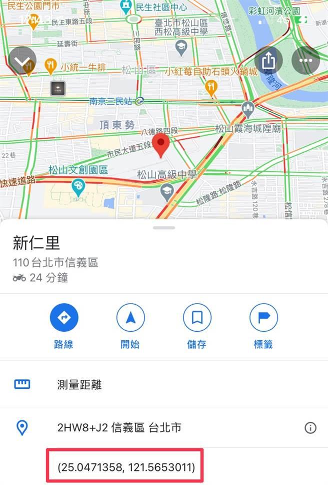 有網友提供方法,表示只要打開google map長按後,即會顯示出所在位置的經緯度。(圖/讀者提供)