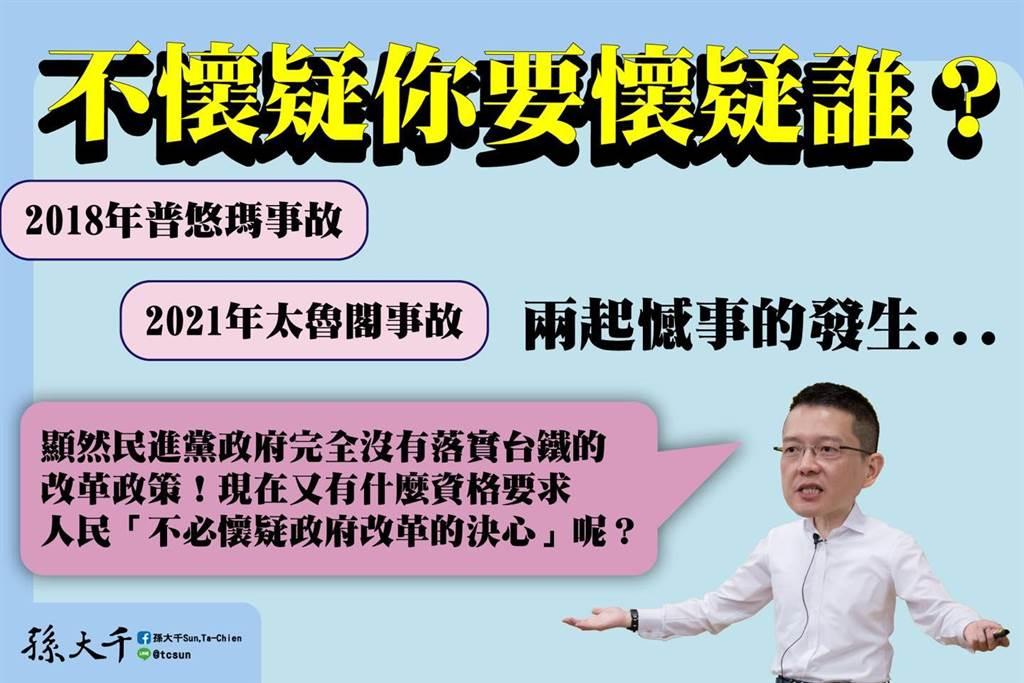 孫大千質疑民進黨政府是否能做好台鐵改革。(圖/摘自孫大千臉書)