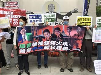 抗議中火3號燃煤機組重啟 中部環團要環保署長張子敬下台