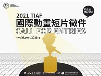 2021台中國際動畫短片徵件開跑 總獎金高達120萬元