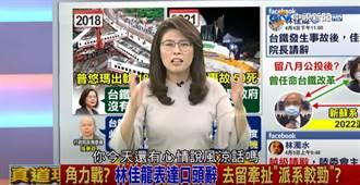 林佳龍、蘇貞昌都穩了?鄭麗文怒掀民進黨2022派系鬥爭黑幕
