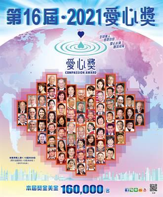 第16屆2021愛心獎 現正接受提名 連系全球華人愛心紐帶 表彰各界慈善楷模
