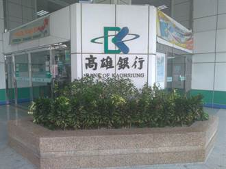 高雄銀行捐助台鐵太魯閣事故200萬元