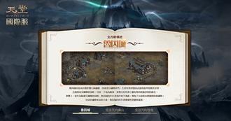 《天堂REMASTERED》盛大改版 全新城鎮「魯因城」正式開放