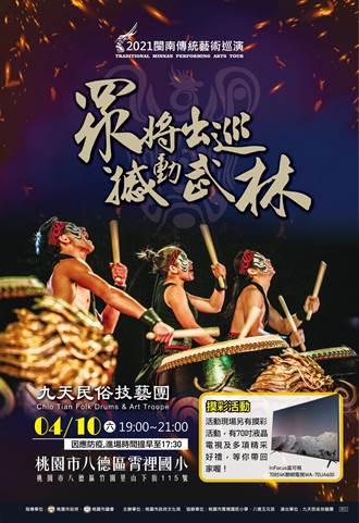 2021閩南傳統藝術巡演 九天民俗技藝團《眾將出巡-撼動武林》