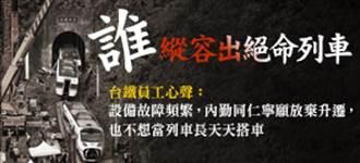 誰殺了司機?揭絕命太魯閣號背後台鐵醬缸文化 負債逾千億 待遇不如人 票價26年未漲