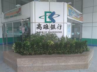 台鐡太魯閣號出軌 高雄銀行捐助200萬