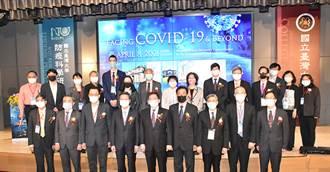 職場》台大國際研討會 剖析「後新冠病毒時代」