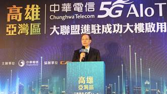 中华电信5G AIoT大联盟匯聚31家伙伴 进驻高雄亚洲新湾区创新园区