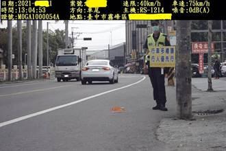收超速照片 驚見警察手持標語提醒注意安全