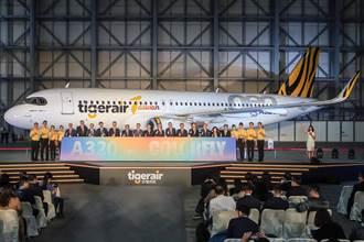台虎新客機新機發表 宣告A320neo正式啟航