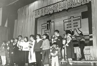 史話》60位音樂人齊力為台灣發聲──關中傳奇(七)