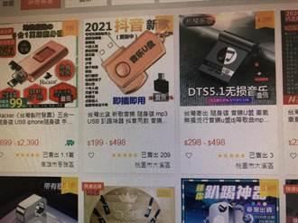 蝦皮露天注意 著作權法拍板 平台賣盜版品不下架判2年