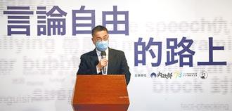 言論自由日 蔡賴高調籲守護民主