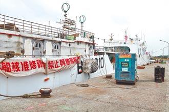 難出海 屏東漁民酸漁船也要自主管理