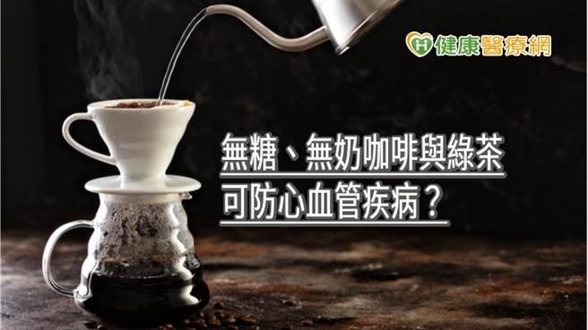 兩種飲品都含有對健康有幫助的營養成分,不只提神,近期也有研究指出定期飲用咖啡與綠茶可降低心臟疾病與中風患者早逝的風險。(圖/健康醫療網提供)