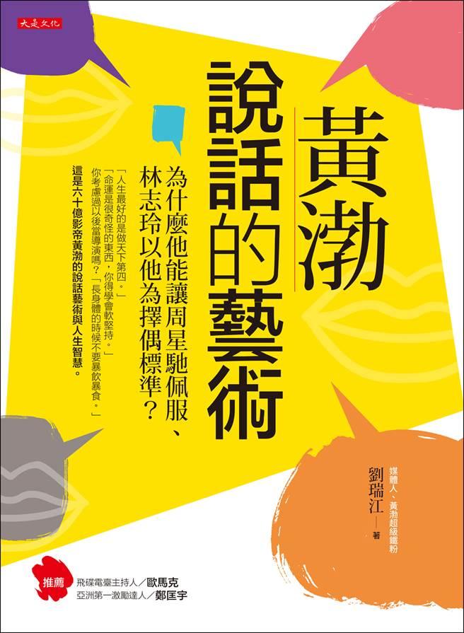 《黃渤說話的藝術》/大是文化出版