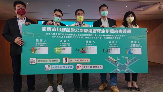 台南市長黃偉哲(中)與4家業者簽署合作備忘錄,稱讚台南市自動駕駛公車可望邁入新紀元。(程炳璋攝)