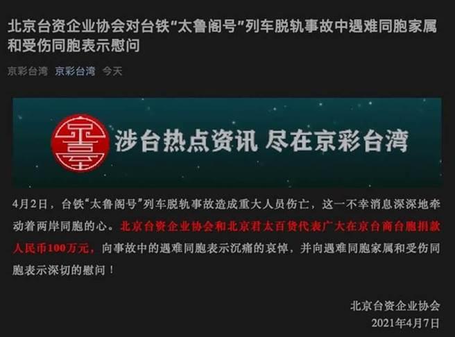 魯閣號事故,北京台協捐款100萬人民幣。(微信公眾號截圖)
