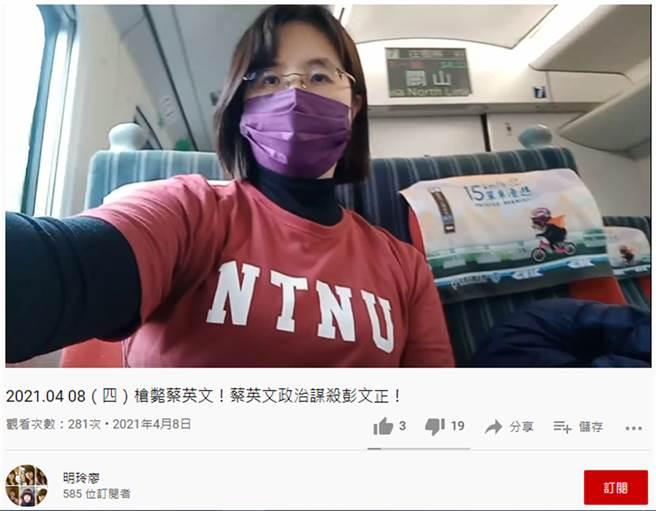 普悠瑪乘客PO影片嗆殺總統蔡英文 女子松山車站落網(翻攝YouTube)