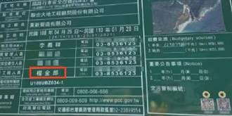 【借牌黑幕】李義祥疑借牌標案 東新營造前董事楊金郎5萬元交保