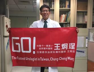醫級人物》「台灣最快泌尿科醫師」王炯埕 親身奉行的膀胱養護法