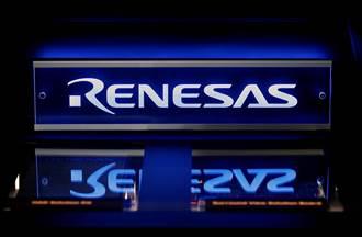 瑞薩那珂廠可望19日復工 產能恢復要等6月下旬