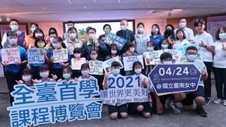 全台首學課程博覽會直播現場說課 24日台南女中登場