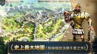 策略手遊《征服紀元》今日雙平台上線 同步公開遊戲特色影片