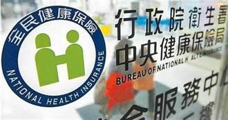 健保會委員第5屆委員名單出爐 近半數換新人
