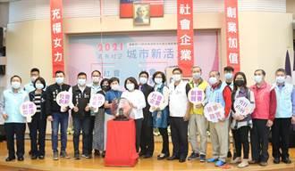 嘉義市首辦社會企業創業競賽 將送出百萬圓夢獎金