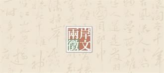 大陸人看台灣》我的灣灣日記:兩岸教學差異