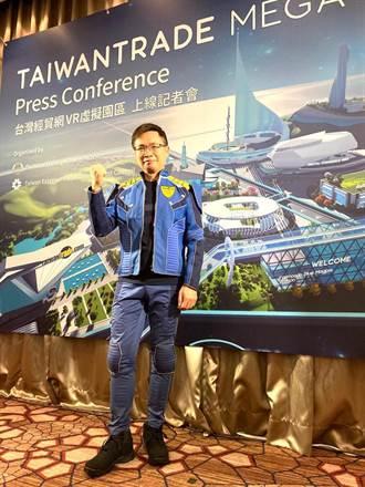 貿協宣布台灣經貿網VR虛擬園區啟動 年底挑戰10萬會員