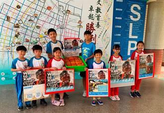 珍惜水資源 台南勝利國小響應「Water to Kids」 捐助世界展望會