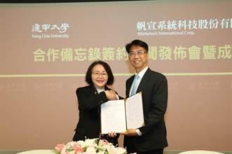 帆宣、逢甲签署合作备忘录 打造亚太首座全应用型5G专网实验场域