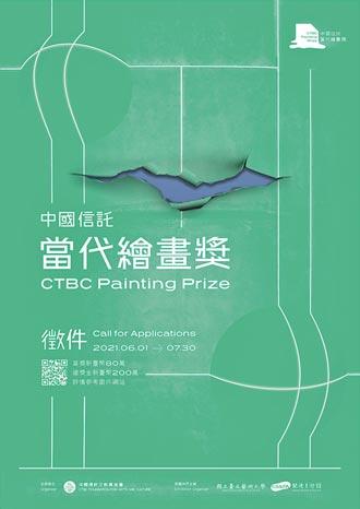 中國信託當代繪畫獎 首獎80萬