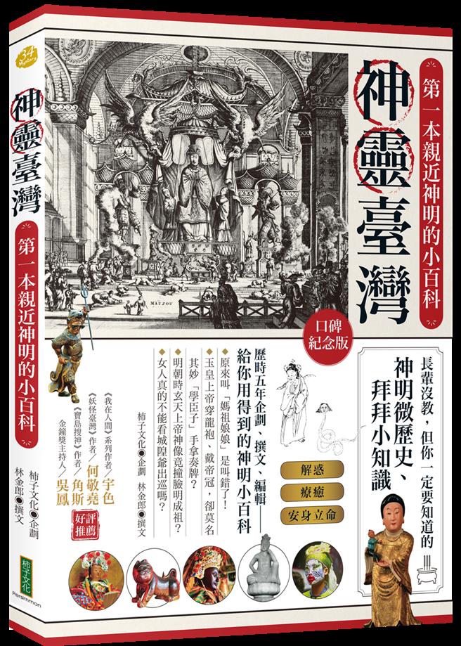 《神靈臺灣•第一本親近神明的小百科》/柿子文化