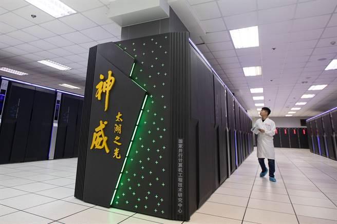 美商務部封殺陸7家超級電腦企業,陸揚言採取必要措施防止企業受損。圖為大陸研發的超級電腦「神威·太湖之光」(圖/中央社)