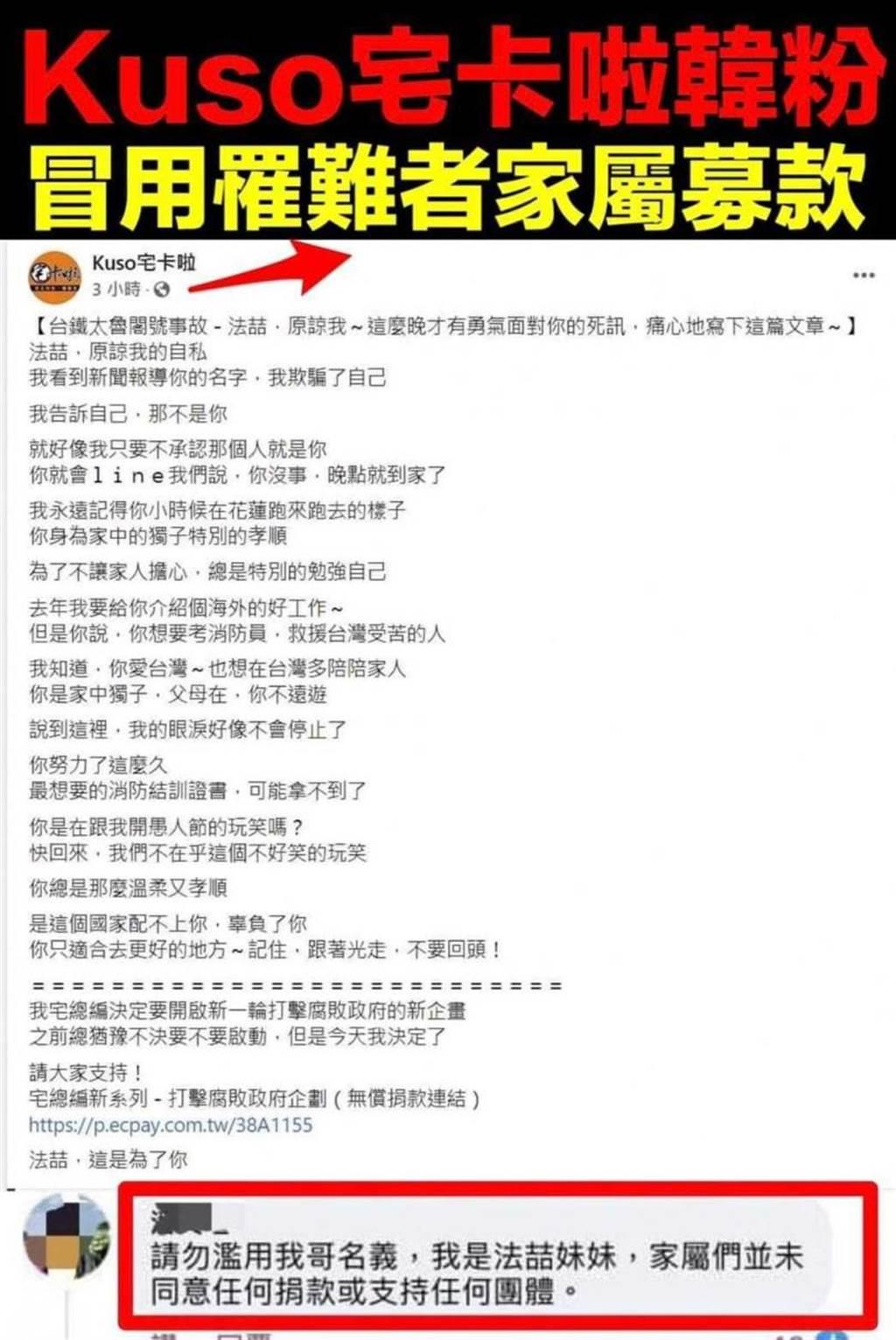 [新聞] 粉專「宅卡啦」冒太魯閣罹難者黃法喆身分