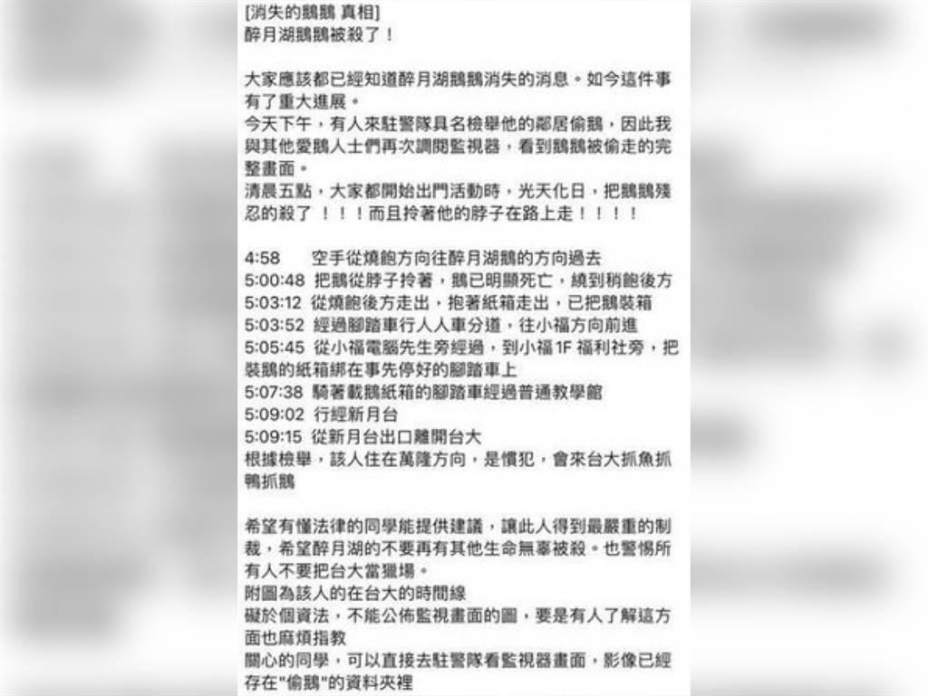 台大學生於臉書社團透露,醉月湖的公鵝遭民眾無情獵殺。(翻攝臉書社團《NTU台大學生交流板》)