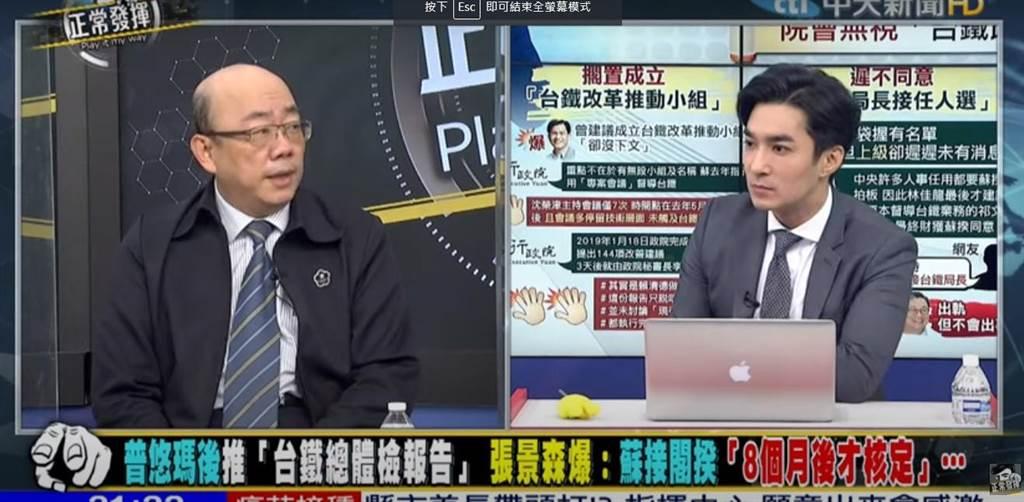 郭正亮在節目中爆料,台鐵總檢報告的項目行政院根本沒做到,並指蔡總統被行政院騙了。(圖 翻攝自正常發揮youtube影片)